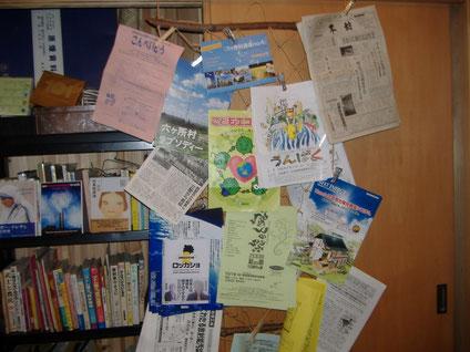 本と情報のコーナーもあります。