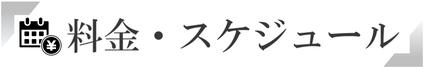 ヨガ&合気道スタジオ料金表