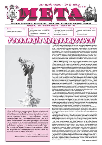 """Титульна сторінка """"Мета"""" – грудень 2005 року Божого № 21/175"""