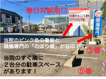 春日井駅南口の突き当たりにを下に降りよう!!(手段は3つ、階段、エレベーター、エスカレーター)とても見晴らしのいい展望スペースがあるので、お帰りにの際に立ち寄って、あなたの笑顔の未来を見つけて下さい!