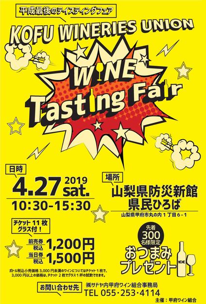 第8回甲府ワイン組合 テイスティングフェア 開催のお知らせ