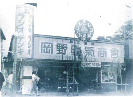 「昭和26年9月当時の写真」