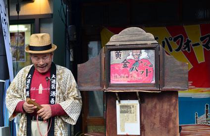 Kamishibai Performer In Japan. Von Aki Sato. CC BY-SA 2.0