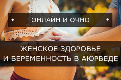 Беременность и женское здоровье в Аюрведе