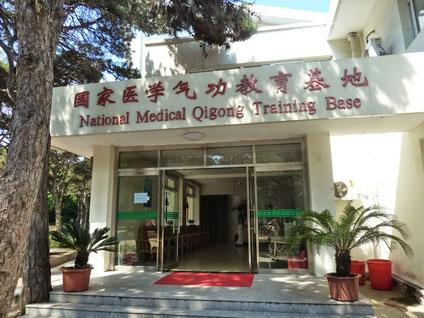 Centre National Qi Gong Beidainhe Dominique Guedj diplômée enseignement