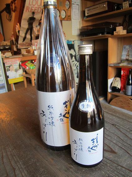 高知の地酒 土佐しらきく純米吟醸あらばしり八反錦