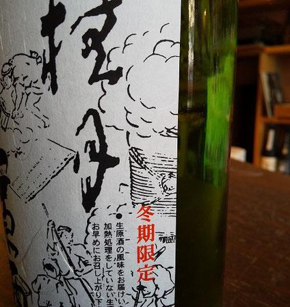 高知の地酒 桂月