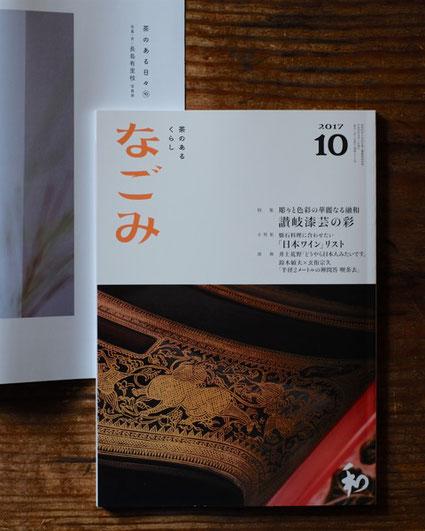 淡交社の雑誌『なごみ』2017年10月号
