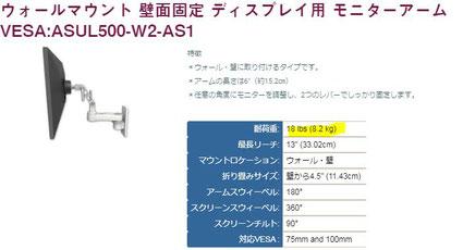 ウォールマウント 壁面固定 ディスプレイ用 モニターアーム VESA:ASUL500-W2-AS1