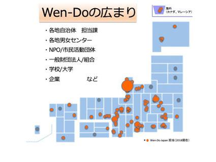 (C)Wen-Do Japan  Wen-Do実績