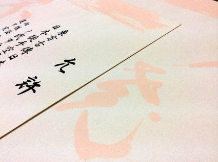和紙を漉く技法によって、墨文字やかすれまで表現することができます