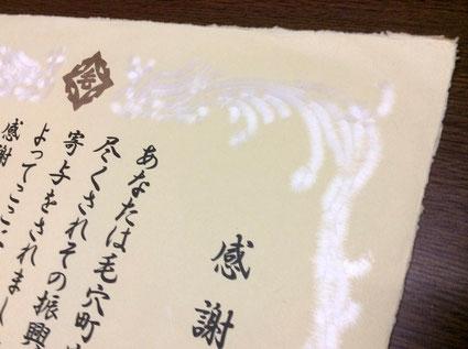 鳳凰の飾り枠を引っ掛けという紙漉き技法で表現した手漉き和紙の感謝状