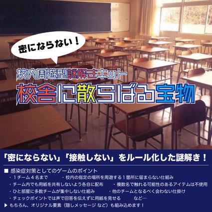 「密にならない」校内周遊型謎解きキット「校舎に散らばる宝物」