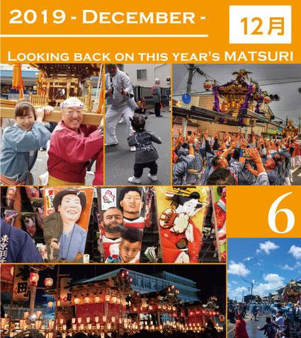 Looking back on this year's MATSURI,平成31年,令和元年,12月,2019年,投稿写真,お祭り,ユーザー投稿,お祭りを振り返る,11月