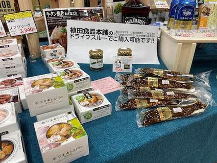 小谷酒店リカーショップおだにオズメッセ店 植田食品本舗の商品陳列画像