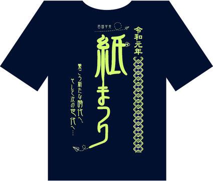 四国中央紙まつり 役員Tシャツ
