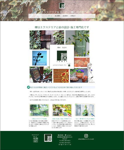 エクステリア&ガーデン 櫟様 ホームページ
