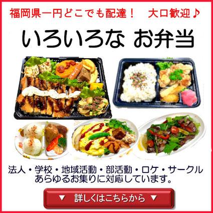 福岡県のお弁当配達は、りとるプリンセス。子ども会、少年少女スポーツ大会、保護者会、会議、地域総会、卒部式、卒園式、謝恩会、留守家庭子ども会、ロケに選ばれています。