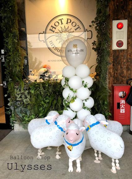 茨城県つくば市のバルーンショップユリシス バルーンアート 羊SUNRISE様 開店祝いバルーン 羊鍋