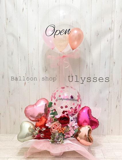 茨城県つくば市のバルーンショップユリシス バルーンアート バルーンギフト 開店祝い エステ 美容室 結婚祝い
