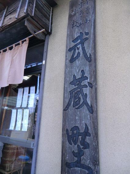 7月27日(2014) 武蔵野の古い看板:おこわや和菓子を販売している、昔の面影を残す風情のある店舗(小金井市)