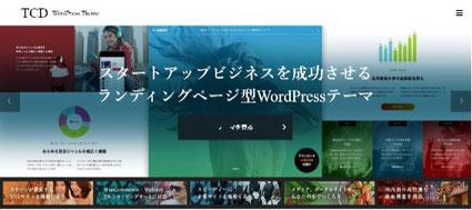 TCD WordPressテーマ|迷ったらココ!国内シェアNo.1の有料テーマ