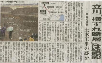 読売新聞H25.3.29