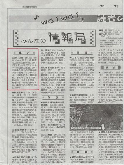 2019年7月17日夕刊三重掲載