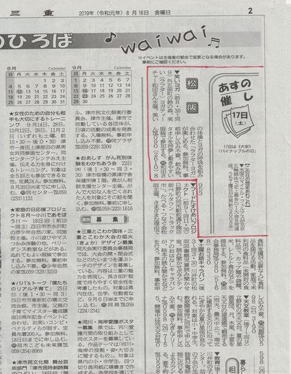 夕刊三重松阪鈴の森公園笑いヨガ20190816掲載