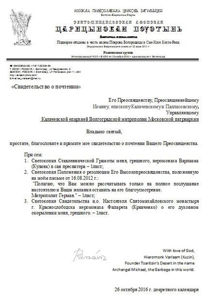 В.А Цыпин Церковное Право