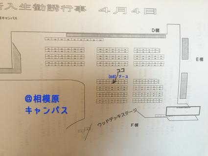 相模原キャンパス新歓ブース位置【68】