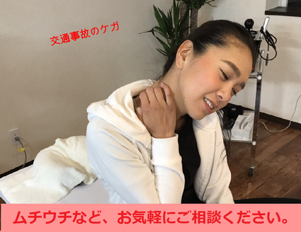 ムチウチの交通事故治療は札幌中央区の札幌中央整骨院