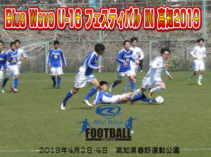 Blue Wave U-16 フェスティバル IN 高知 2019