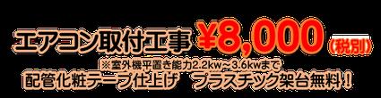 地域で一番に挑戦!格安エアコン取付工事¥8,000