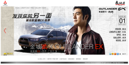 2011 MITSUBISHI CHINA OUTLANDER X 金城武 SPECIAL SITE (1)