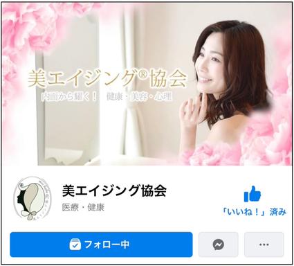 美エイジング協会フェイスブックページ