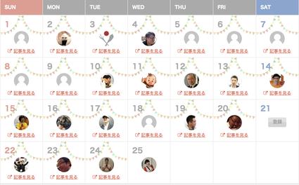 Jimdo Advent Calendar 2013
