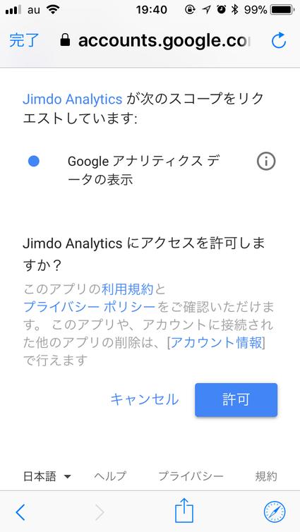 Jimdo Analyticsアクセス許可
