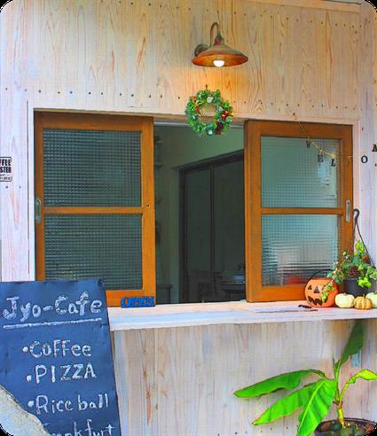 自家製シロップのかき氷と手作りピザの農園カフェJyo-CaFe