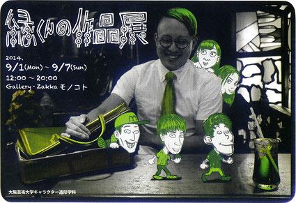 緑くんの作品展