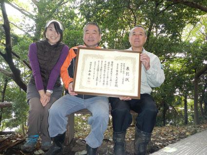 環境大臣賞の受賞