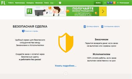 Русскоязычная фриланс-биржа Free-lance.ru