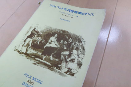 アイルランド音楽 書籍 本