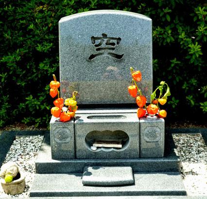 """「空」一文字とホオズキだけの飾り-""""アート的・哲学的""""なお墓(無宗教?)"""