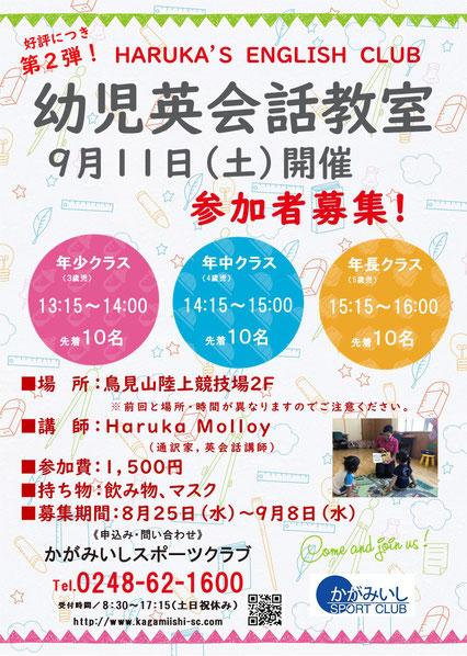 幼児英会話教室,haruku's english club