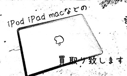 iPad、iPhone、iPod、Mac買取