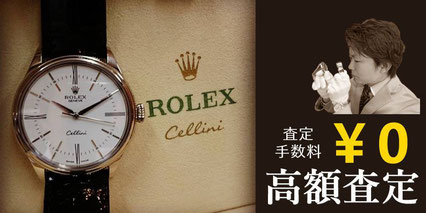 仙台市で時計買取 ロレックス,オメガ,カルティエ,ブルガリ,IWC,タグホイヤー,グランドセイコー