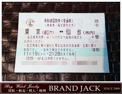 新幹線回数券|仙台⇔東京を高額買取 現金化 換金 はやぶさ
