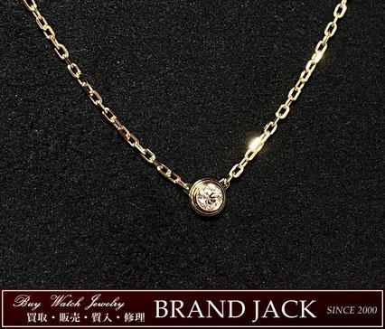 カルティエ ディアマンレジェ ネックレス SM K18PG ダイヤモンド B7215700を仙台で高額買取