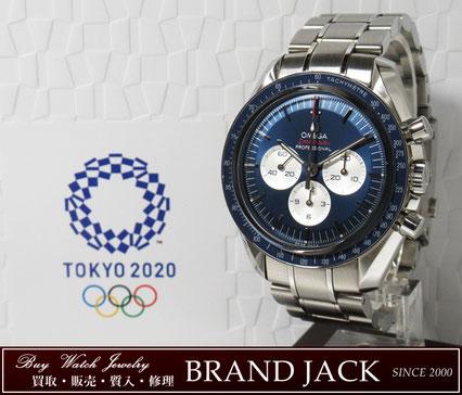 オメガ スピードマスター 522.30.42.30.03.001 東京オリンピック2020本限定を仙台で高額買取